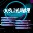 QQ引流视频教程